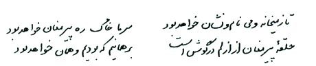 Persian script for following verse